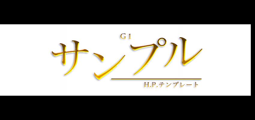 G1サンプル【G1-青03】